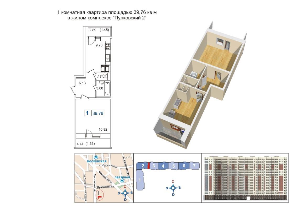 Официальный сайт застройщика ЛенСпецСму  квартиры в
